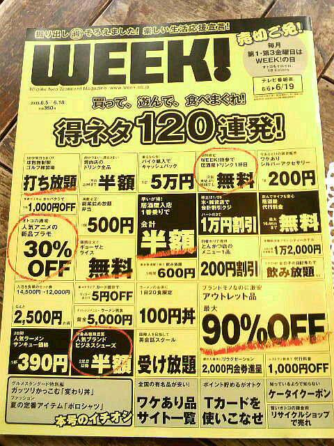 WEEK!最新号★