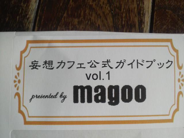 妄想カフェ公式スクラップブック★