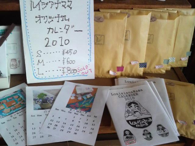 ルイママカレンダー★ギフトパック